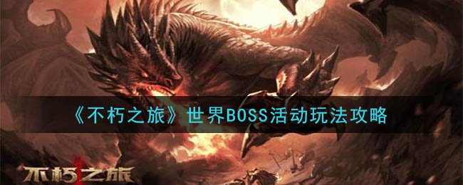 《不朽之旅》世界BOSS活动玩法攻略