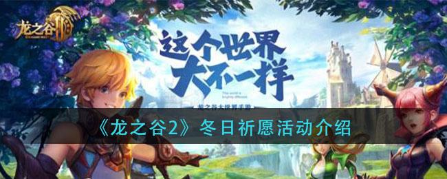 《龙之谷2》冬日祈愿活动介绍