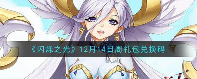 《闪烁之光》12月14日周礼包兑换码领取