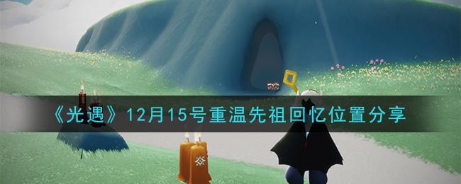《光遇》12月15号重温先祖回忆位置分享