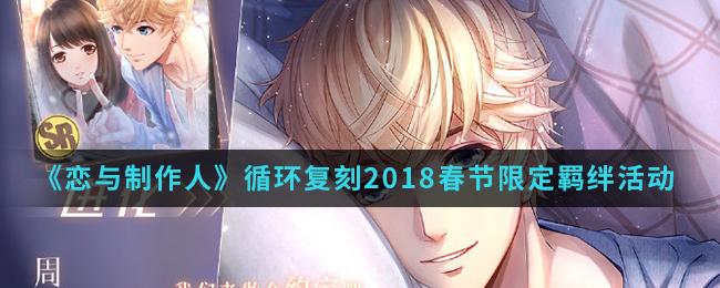 《恋与制作人》循环复刻2018春节限定羁绊活动介绍
