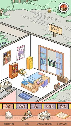 《落樱小屋》扩大房间面积方法介绍