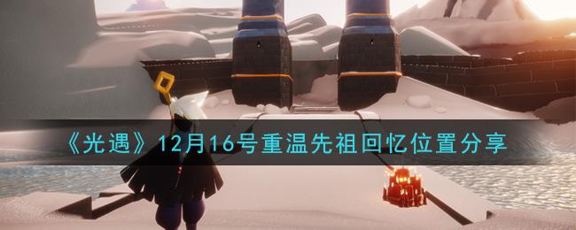 《光遇》12月16号重温先祖回忆位置分享