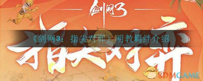 《剑网3:指尖对弈》明教羁绊介绍