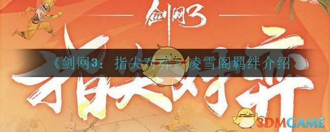 《剑网3:指尖对弈》凌雪阁羁绊介绍