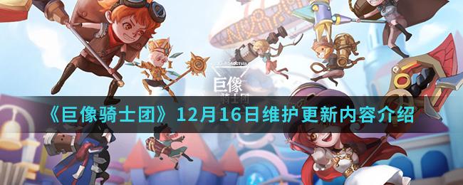 《巨像骑士团》12月16日维护更新内容介绍