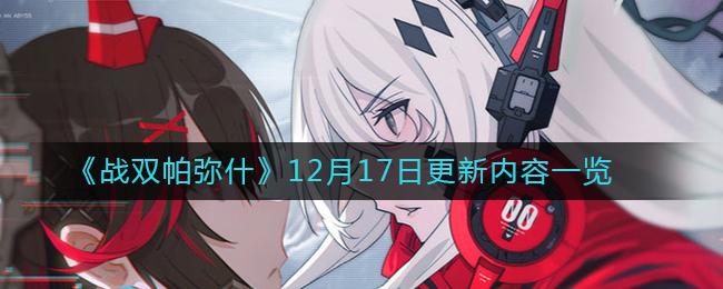 《战双帕弥什》12月17日更新内容一览