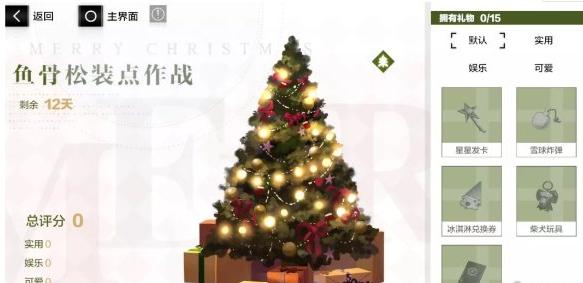 《战双帕弥什》圣诞活动攻略