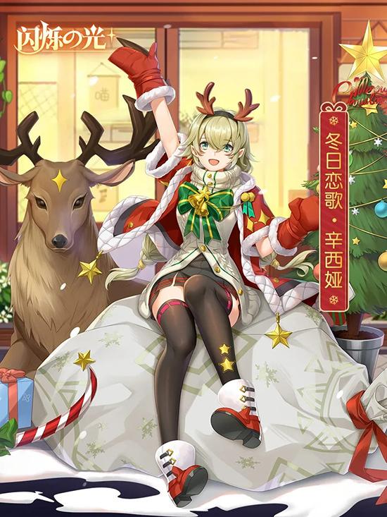 《闪烁之光》嘉年华开启!圣诞跨年福利相送!