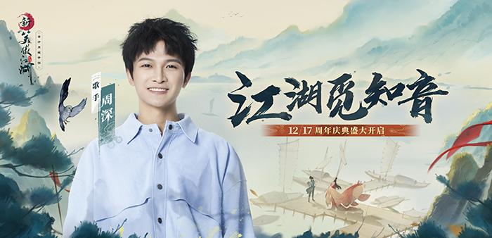 周深演唱全新主题曲《新笑傲江湖》手游周年庆今日开启