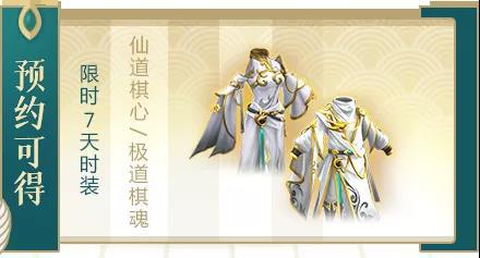 《问道》手游新年服预约12月21日开启 新年限定时装免费领