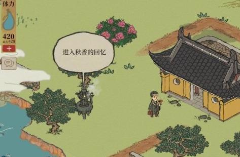 《江南百景图》回到现实方法