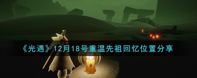 《光遇》12月18号重温先祖回忆位置分享