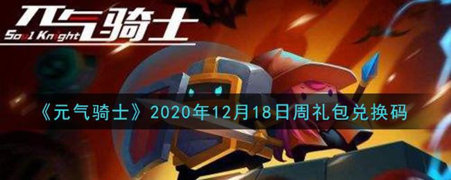 《元气骑士》2020年12月18日周礼包兑换码领取