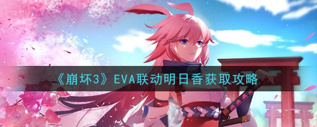 《崩坏3》EVA联动明日香获取攻略