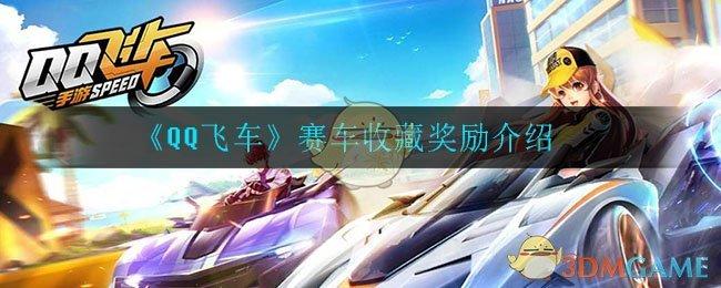 《QQ飞车》赛车收藏奖励介绍