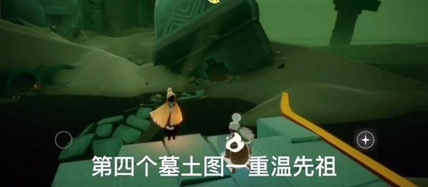 《光遇》12月22号重温先祖回忆位置分享