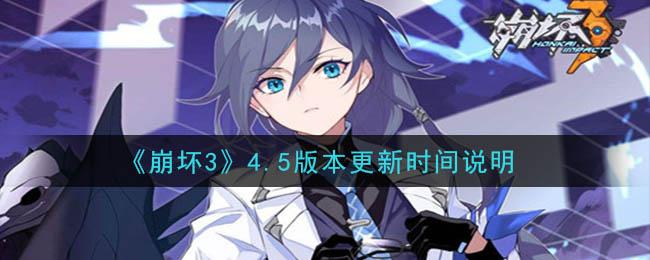 《崩坏3》4.5版本更新时间说明
