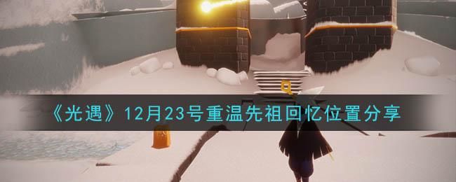 《光遇》12月23号重温先祖回忆位置分享