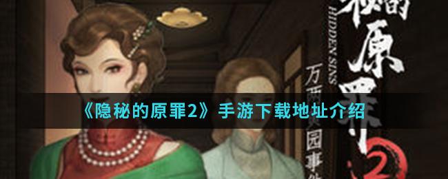 《隐秘的原罪2》手游下载地址介绍