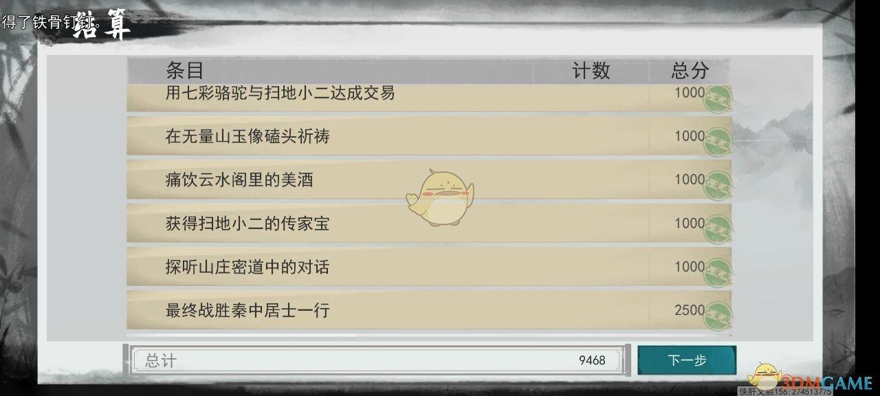 《我的侠客》宇文庄完美评分攻略