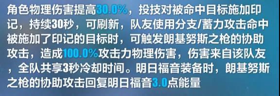《崩坏3》EVA联动角色明日香强度测评