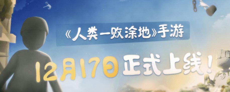 《人类:一败涂地》手游中国发售6天 销量超过200万套