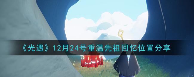 《光遇》12月24号重温先祖回忆位置分享