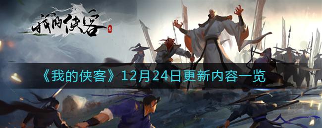 《我的侠客》12月24日更新内容一览
