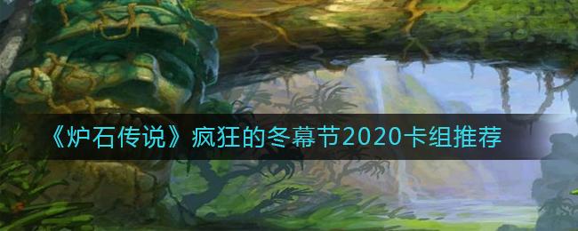 《炉石传说》疯狂的冬幕节2020卡组推荐