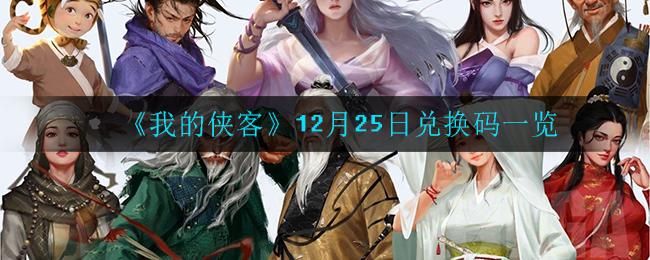 《我的侠客》12月25日兑换码一览