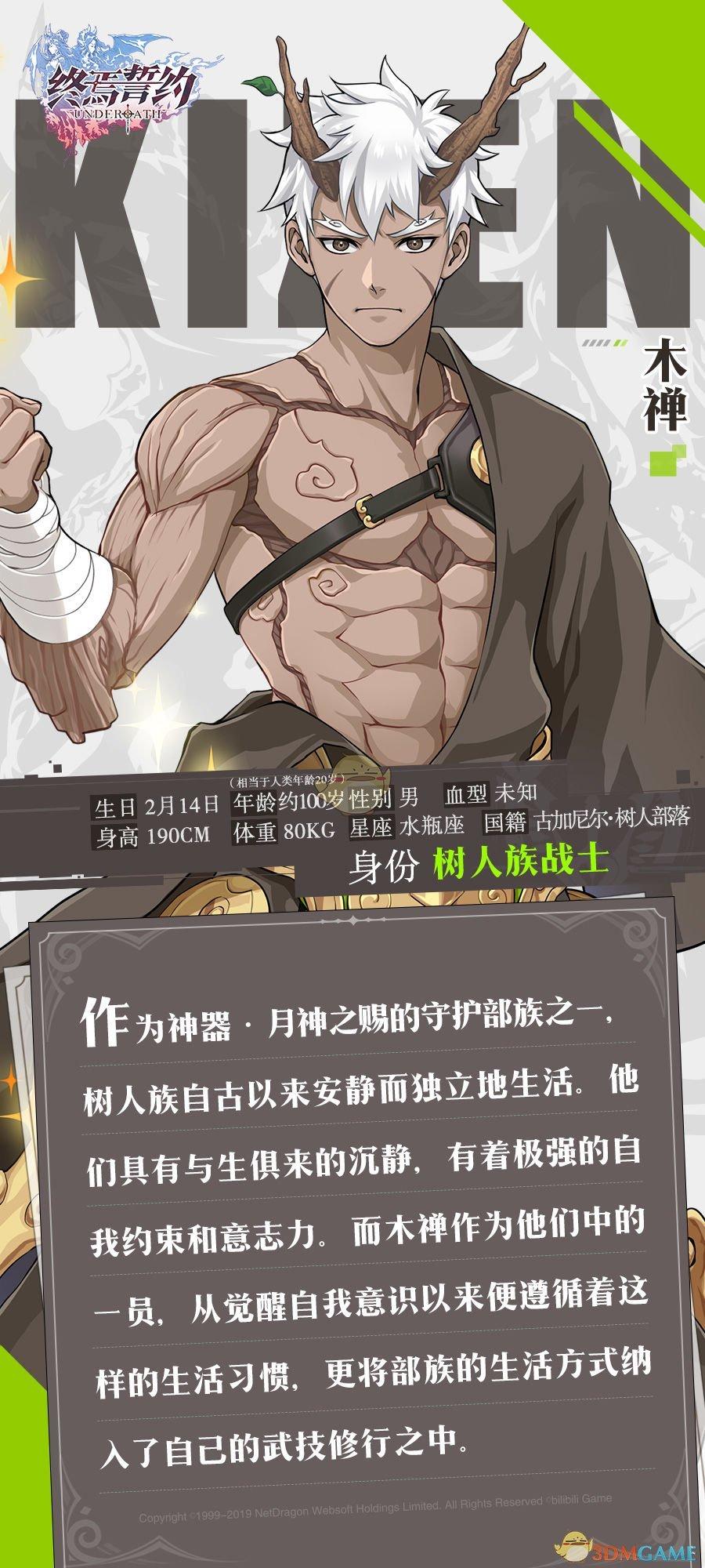《终焉誓约》木禅人物介绍