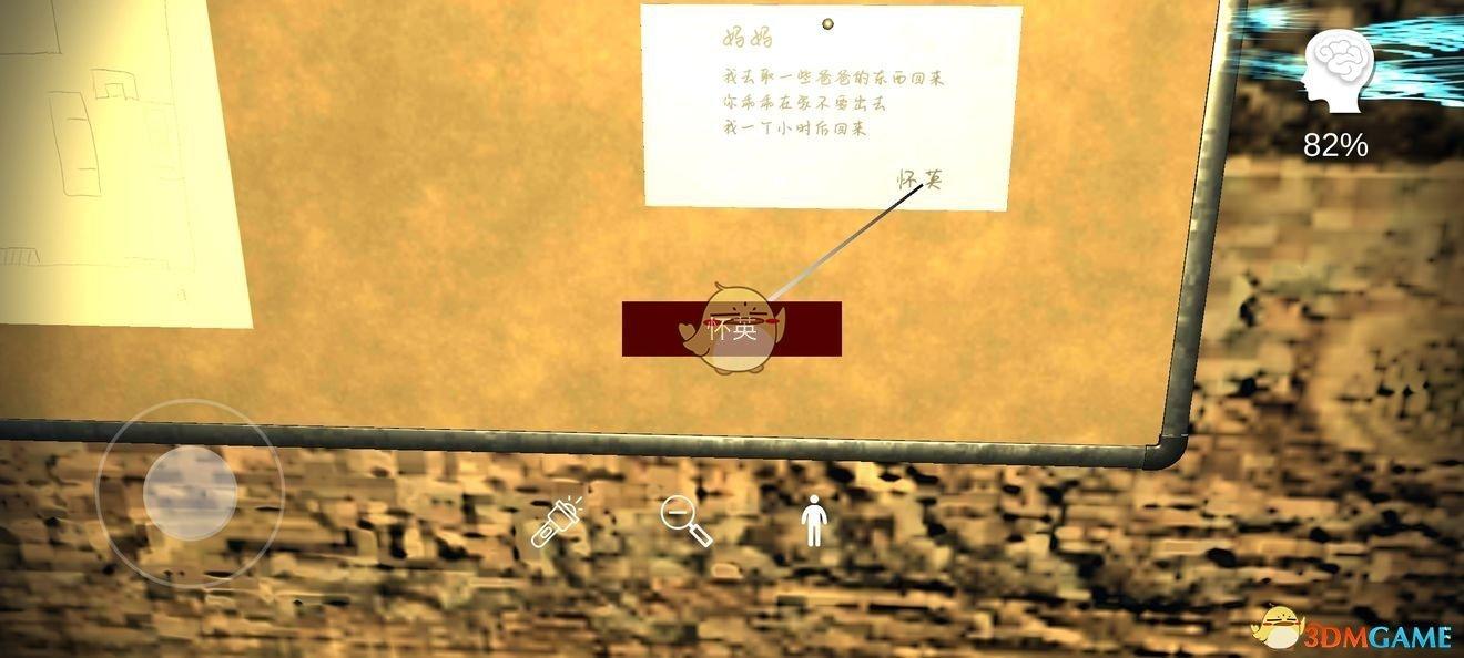 《孙美琪疑案:林中木屋》攻略线索大全