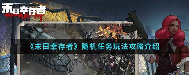 《末日幸存者》随机任务玩法攻略介绍