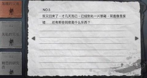 《末日幸存者》日记残本玩法攻略介绍
