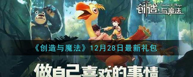 《创造与魔法》12月28日最新礼包兑换码