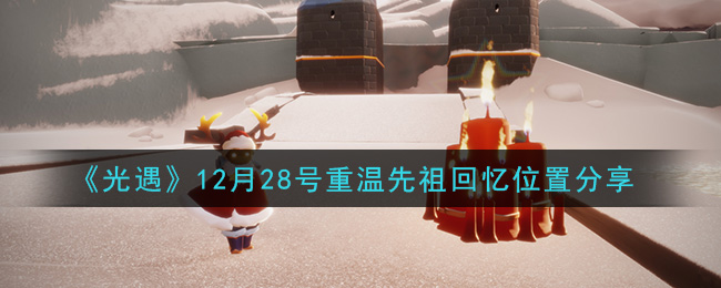 《光遇》12月28号重温先祖回忆位置分享