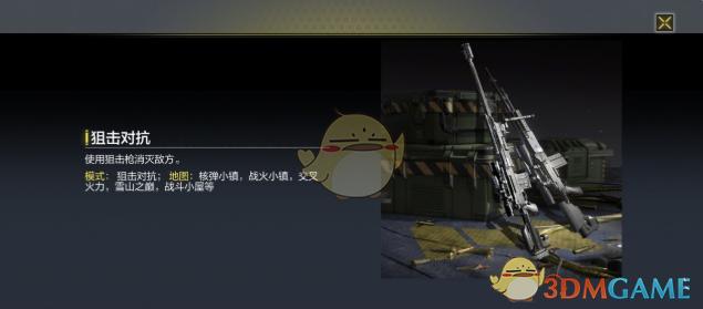 《使命召唤手游》限时精选模式玩法介绍