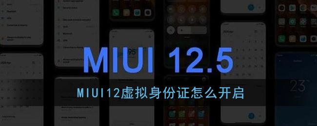 MIUI12虚拟身份证怎么开启