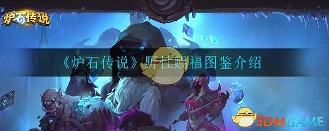 《炉石传说》野性赐福图鉴介绍