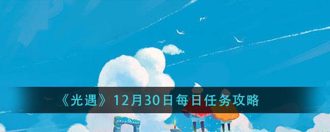 《光遇》12月30日每日任务攻略