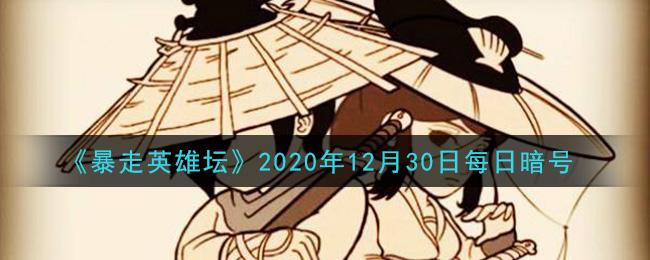 《暴走英雄坛》2020年12月30日每日暗号答案
