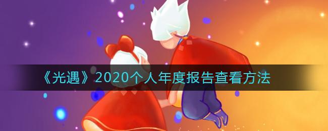 《光遇》2020个人年度报告查看方法
