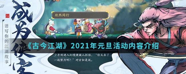 《古今江湖》2021年元旦活动内容介绍