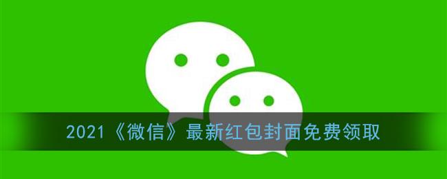 2021《微信》最新红包封面免费领取(持续更新)