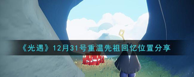 《光遇》12月31号重温先祖回忆位置分享