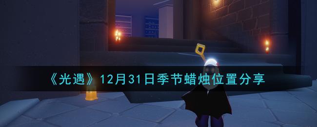 《光遇》12月31日季节蜡烛位置分享