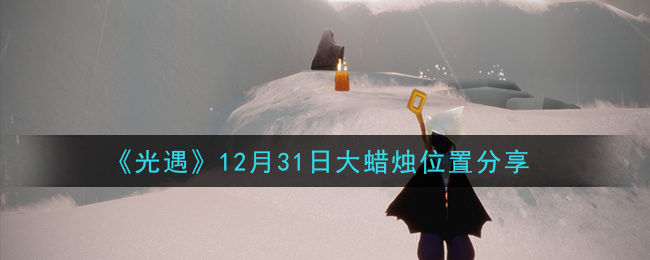 《光遇》12月31日大蜡烛位置分享