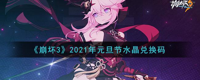 《崩坏3》2021年元旦节水晶兑换码领取