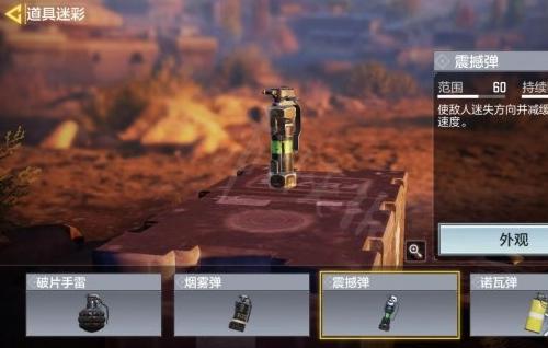 《使命召唤手游》使命战场投掷物使用推荐